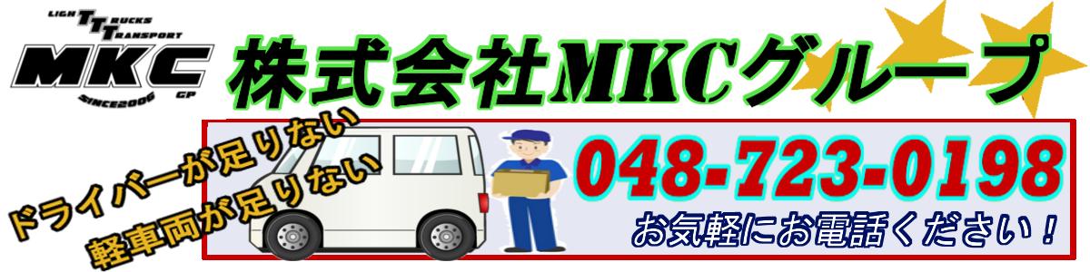 配送の仕事で高収入。ドライバー募集中のMKCグループです